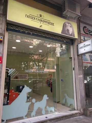doh-grooming-athens-pagrati-Copy.jpg