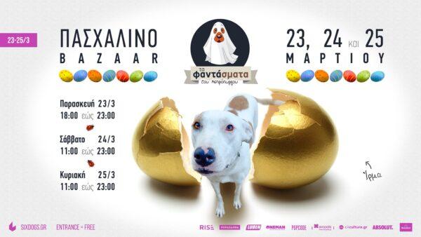 """Φιλοζωικό Easter Bazaar """" Τα Φαντάσματα του Ασπρόπυργου""""."""